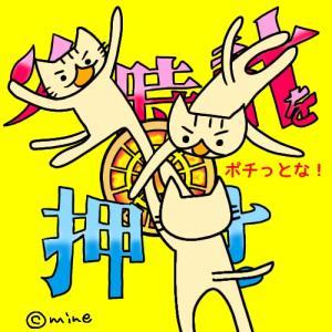 【聖闘士星矢 海王覚醒】火時計連発!残りゲーム数が760Gに♪【後編】