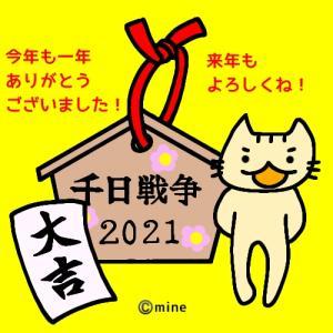 【収支報告】2020年の収支発表します!