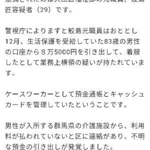 大田区役所生活福祉課不祥事