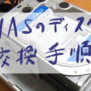 4ステップで拡張!NASのハードディスクの交換手順