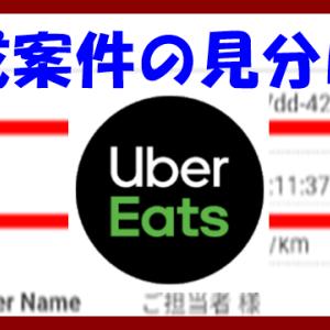 熟成案件は見分けられるのか?【検証と考察】@Uber Eats(ウーバーイーツ)