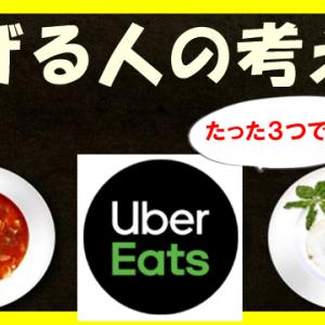 Uber Eats(ウーバーイーツ)で稼ぐ為に大事な考え方3選!