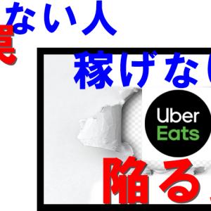 Uber Eats(ウーバーイーツ)で稼げない人が陥る究極の罠とは?【対処法も詳しく解説】