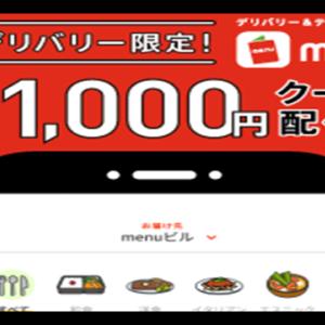 【2020.6.7迄(東京エリア限定)】menu(メニュー)1000円割引クーポンなら無料で食事できる!