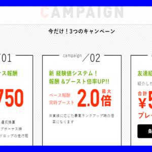 【Uber Eats(ウーバーイーツ)と兼業可】menu配達クルー無料登録方法