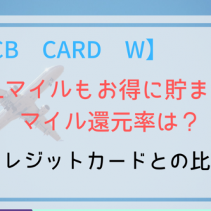 【JCB CARD W】JALマイルの還元率は?貯まりやすいの?