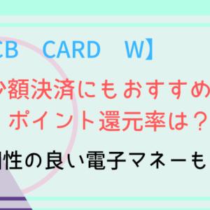 【JCB CARD W】1,000円未満の少額決済でもポイントは貯まる?スマホ決済や電子マネーとの相性は?