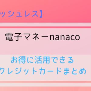 【nanaco】チャージでポイントが貯まるクレジットカードまとめ!お得な1枚は?