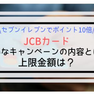 【JCBカード】セブンイレブンでポイント10倍キャンペーン!5%還元!
