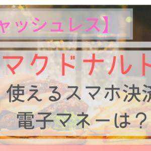 【キャッシュレス】マクドナルドで使えるスマホ決済・電子マネーは?