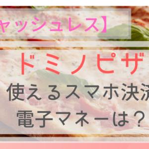 【キャッシュレス】ドミノピザで使えるスマホ決済・電子マネーは?