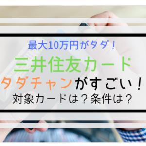 【三井住友カード】タダチャンとは?最大10万円がタダに!条件は?