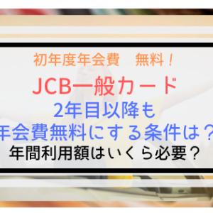 【JCB一般カード】年会費を2年目以降も無料にする方法!