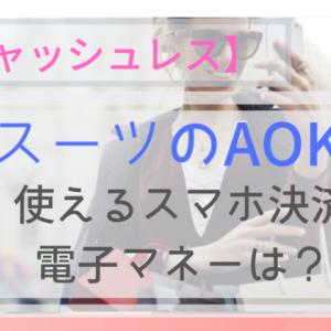 【キャッシュレス】スーツのAOKIで使えるスマホ決済・電子マネーは?
