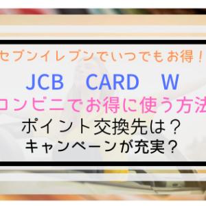 【JCB CARD W】コンビニでお得に使う方法!セブンイレブンでいつでも2.5%還元!