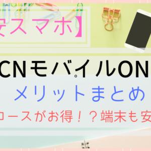 【2019年版】OCNモバイルONEのメリットまとめ!料金が安いだけじゃない?