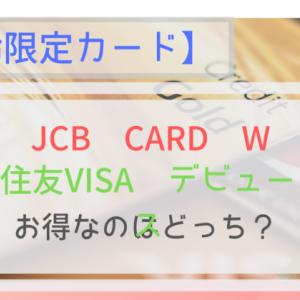JCB CARD Wと三井住友VISAデビュープラスカードを徹底比較!お得なのはどっち?