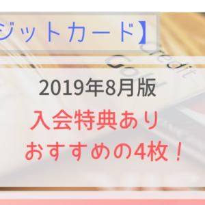 【2019年8月版】クレジットカードを入会特典で比較!お得すぎるキャッシュバックも!