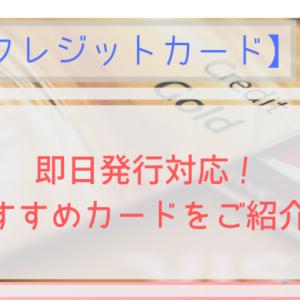 【2019年版】即日発行できるおすすめクレジットカードをご紹介!すぐに使える!