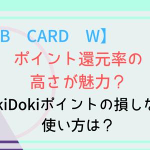【ポイント10倍キャンペーン中】JCB CARD Wでお得にポイントを貯める方法・使い方