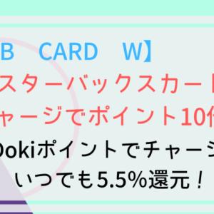 【JCB CARD W】スターバックスカードへの入金でポイント10倍!いつでも5.5%還元!