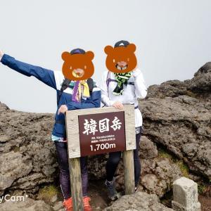 韓国岳登山