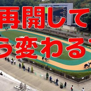 無観客競馬解除で競馬場への入場が再開、馬券的にどう変わる?!