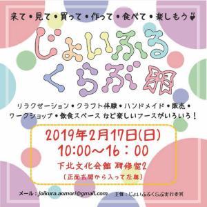 【じょいふるくらぶ】2月17日(日)イベント出店します❤️🤗🎶