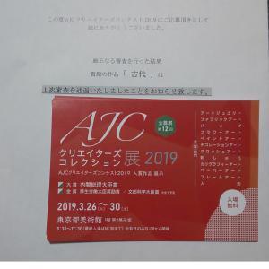 今年もAJCクリエイターズコンテストに一次審査通過しました🎵
