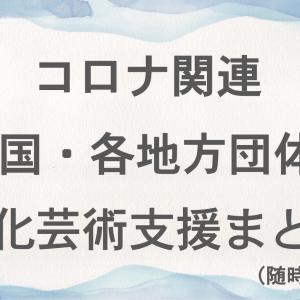 新型コロナウイルス、文化芸術支援まとめ(随時更新)