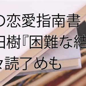 私の恋愛指南書 内田樹『困難な結婚』再々読了めも