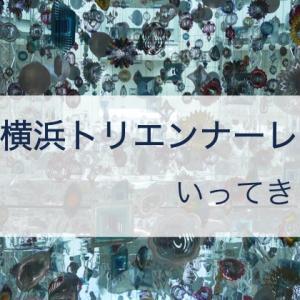 横浜トリエンナーレ2020!コロナ禍に無事開催したので行ってきました