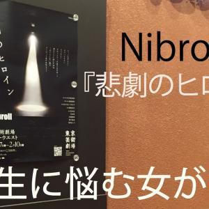 女たちの生々しい呻き(うめき)〜ニブロール ダンス公演『悲劇のヒロイン』〜