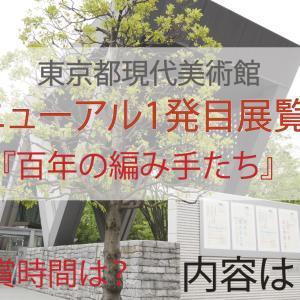 東京都現代美術館リニューアル一発目『百年の編み手たち−流動する日本の近現代美術−』気になる内容や、かかる時間、おすすめ度は?
