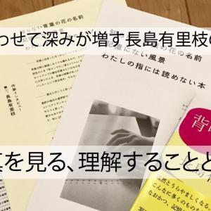 本と合わせて深みが増す長島有里枝の個展〜写真を見る、理解することとは?〜