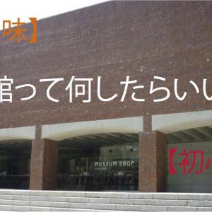 【新趣味】美術館って何したらいいの?【初心者】