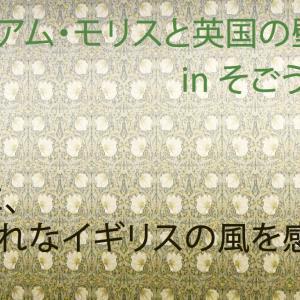 『ウィリアム・モリスと英国の壁紙展』in 横浜 知識なくても、気軽に見れるおしゃれな壁紙の柄たち