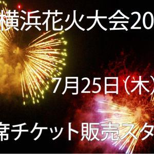 ※新横浜花火大会 6/7予約開始※ 横浜で夏は花火三昧!〜2019夏〜