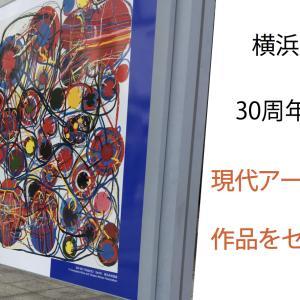 横浜美術館の30周年記念展。現代アーティストが、収蔵品を選んで展示。