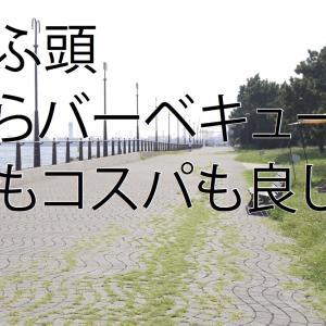 横浜の海を眺めてゆったり手ぶらでBBQ!〜大黒ふ頭〜