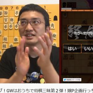 [将棋]GW5日目:イトシンTV(嫁Pさん)見てます!