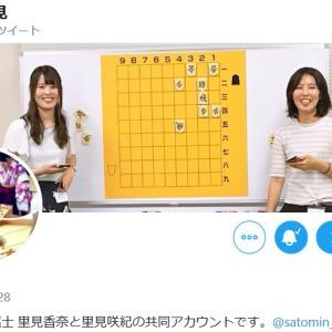 [将棋]里見女流四冠からのツイート