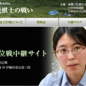 [将棋]第31期女流王位タイトル戦の変更日程発表