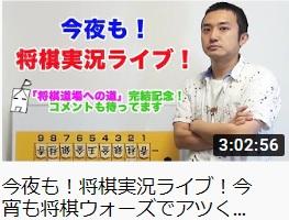 将棋~YouTube~勉強~プロとアマ