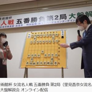 [将棋]女流名人戦第2局、里見さん粘り勝つ