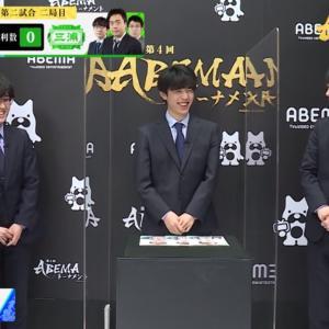 ABEMAトーナメント番外編:将棋プロ棋士のファッションチェック
