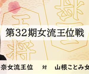 [将棋]今週は女流王位戦第2局