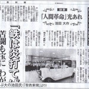 池田創価学会名誉会長「健在」するが幹部退職も