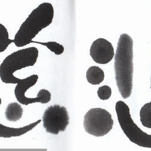 仏陀の教え3(仏の心、火宅の喩え)