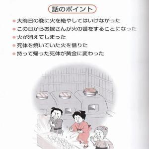 家のなかの不思議4(大晦日、火を絶やさない)